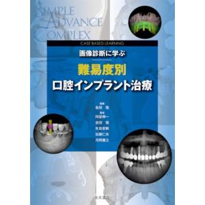 Case Based Learning 画像診断に学ぶ 難易度別口腔インプラント治療|nagasueshoten