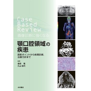 Case Based Review 画像診断に強くなる 顎口腔領域の疾患 読影ポイントから病理診断,治療方針まで nagasueshoten
