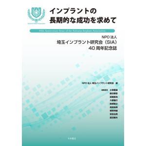 インプラントの長期的な成功を求めて NPO法人 埼玉インプラント研究会(SIA)40周年記念誌|nagasueshoten