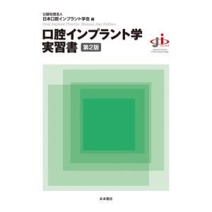 口腔インプラント学実習書 第2版|nagasueshoten