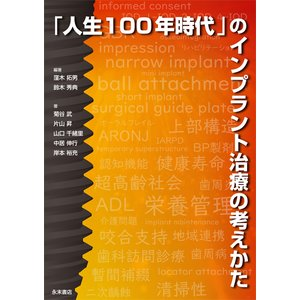 「人生100年時代」のインプラント治療の考えかた|nagasueshoten