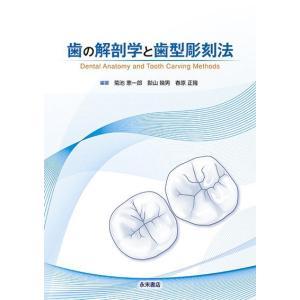 歯の解剖学と歯型彫刻法 nagasueshoten