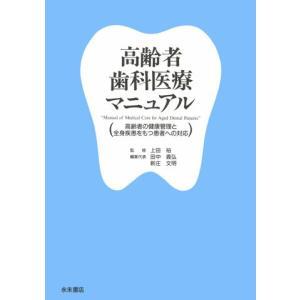 高齢者歯科医療マニュアル
