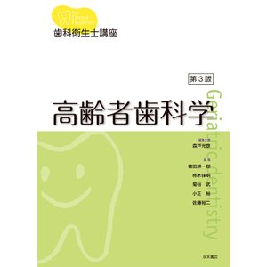 歯科衛生士講座 高齢者歯科学 第3版 nagasueshoten
