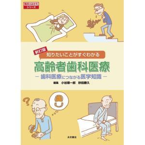 新訂版 知りたいことがすぐわかる高齢者歯科医療 -歯科医療につながる医学知識- nagasueshoten