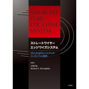 ストレートワイヤーエッジワイズシステム nagasueshoten