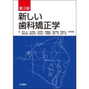第3版 新しい歯科矯正学 nagasueshoten