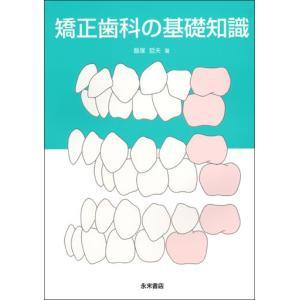 矯正歯科の基礎知識 nagasueshoten