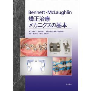 ベネット・マクロフリン 矯正治療メカニクスの基本 nagasueshoten