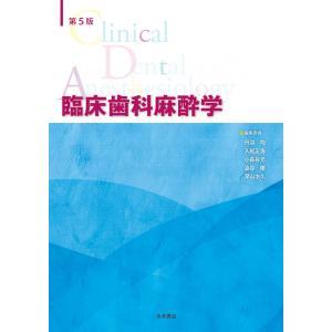 第5版臨床歯科麻酔学|nagasueshoten