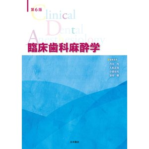 第6版 臨床歯科麻酔学 nagasueshoten