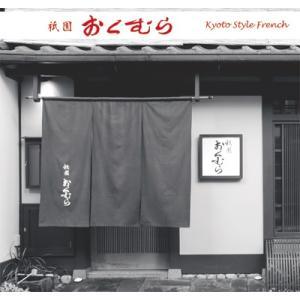 祇園 おくむら 奥村直樹のフランス懐石|nagasueshoten