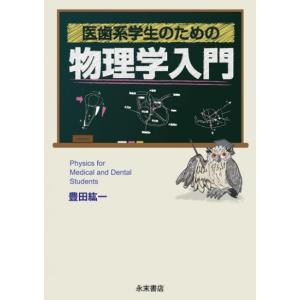 医歯系学生のための物理学入門|nagasueshoten