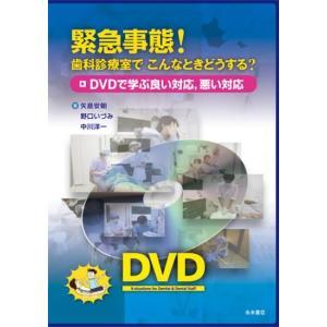 緊急事態! 歯科診療室で こんなときどうする? DVDで学ぶ良い対応,悪い対応|nagasueshoten
