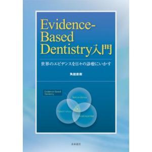 Evidence-Based Dentistry入門 ー世界のエビデンスを日々の診療にいかすー|nagasueshoten