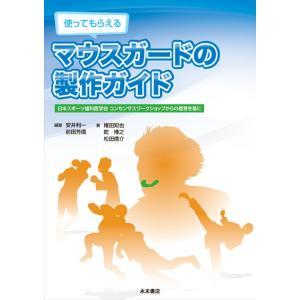 使ってもらえるマウスガードの製作ガイド ―日本スポーツ歯科医学会 コンセンサスワークショップからの提言を基に―|nagasueshoten