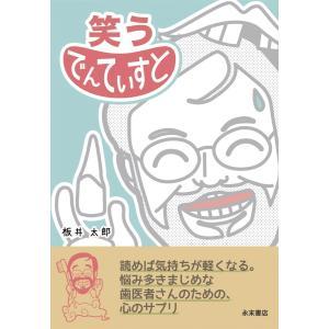 笑う でんてぃすと|nagasueshoten