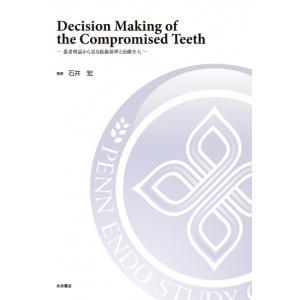 Decision Making of the Compromised Teeth ―患者利益から見る抜歯基準と治療介入―|nagasueshoten