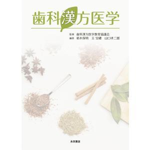 歯科漢方医学|nagasueshoten