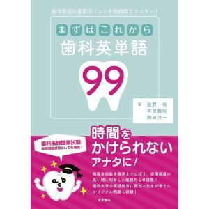 まずはこれから 歯科英単語99|nagasueshoten