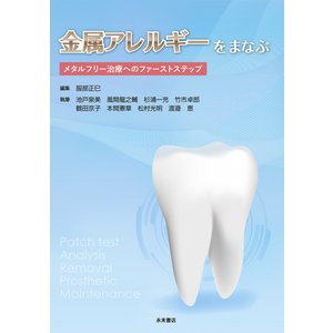 金属アレルギーをまなぶ メタルフリー治療へのファーストステップ|nagasueshoten