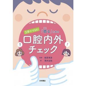 3分でできる! 衛るための 口腔内外チェック|nagasueshoten