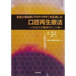 多血小板材料(PRP・PRF)を応用した口腔再生療法-これからの臨床のヒント集-|nagasueshoten