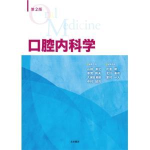 第2版 口腔内科学|nagasueshoten