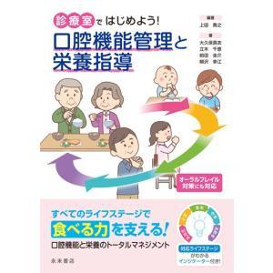 診療室ではじめよう! 口腔機能管理と栄養指導|nagasueshoten