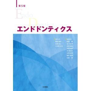 第5版 エンドドンティクス|nagasueshoten