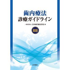 歯内療法診療ガイドライン|nagasueshoten