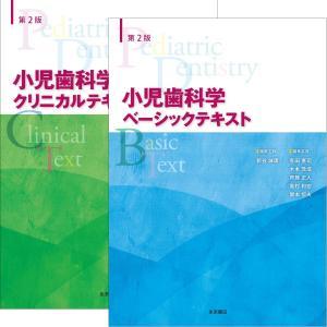 第2版 小児歯科学(ベーシックテキスト&クリニカルテキスト)全2冊セット|nagasueshoten