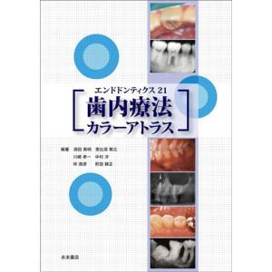 歯内療法カラーアトラス|nagasueshoten