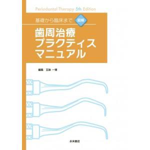 基礎から臨床まで 図解 歯周治療プラクティスマニュアル Periodontal Therapy 5th Edition|nagasueshoten