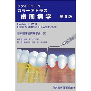 ラタイチャーク カラーアトラス歯周病学 第3版 nagasueshoten