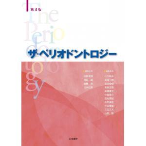 ザ・ペリオドントロジー 第3版|nagasueshoten