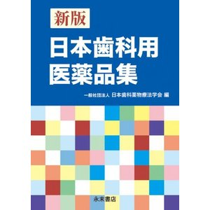 新版 日本歯科用医薬品集|nagasueshoten