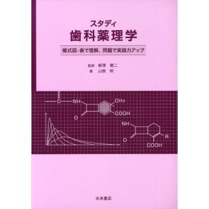 スタディ 歯科薬理学 模式図・表で理解、問題で実践力アップ|nagasueshoten