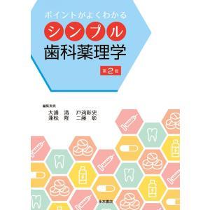 ポイントがよくわかる シンプル歯科薬理学 第2版|nagasueshoten