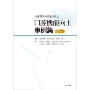 介護予防の現場で役立つ 口腔機能向上事例集 改訂版|nagasueshoten
