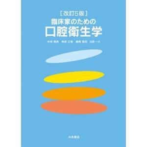 改訂5版 臨床家のための口腔衛生学|nagasueshoten