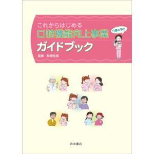 これからはじめる 口腔機能向上事業ガイドブック|nagasueshoten