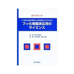 フッ化物臨床応用のサイエンス|nagasueshoten