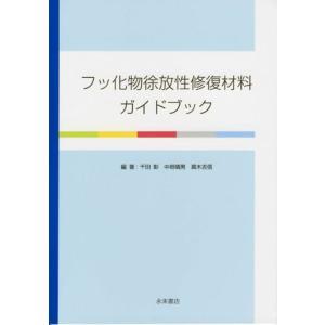 フッ化物徐放性修復材料ガイドブック|nagasueshoten
