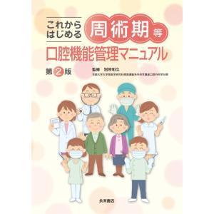 これからはじめる 周術期等口腔機能管理マニュアル 第2版|nagasueshoten
