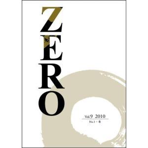 ZERO Vol.9 No.1