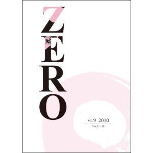 ZERO Vol.9 No.2