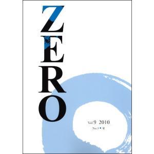 ZERO Vol.9 No.3