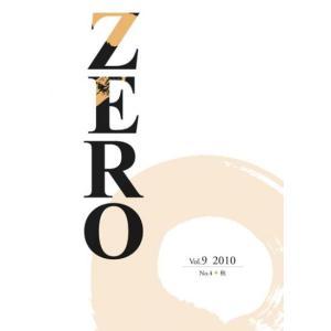 ZERO Vol.9 No.4