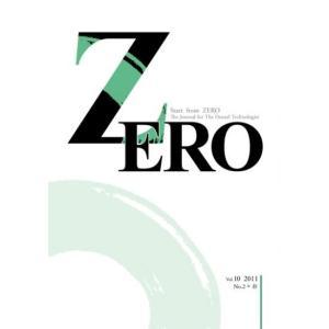 ZERO Vol.10 No.2